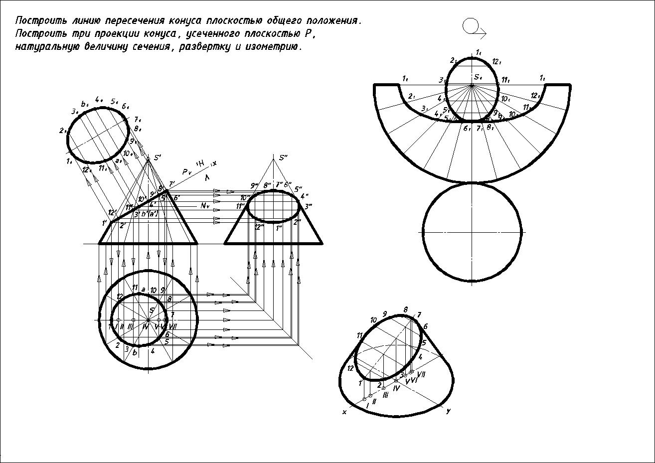 Как сделать развертку конуса с сечением